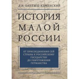 Бантыш-Каменский Д.Н. История Малой России. в 2-х томах