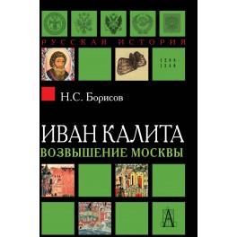 Борисов Н.С. Иван Калита. Возвышение Москвы.2-е изд.