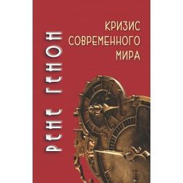Генон Р. Кризис современного мира 2-е изд.