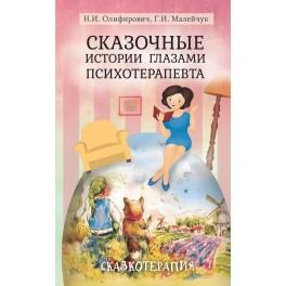 Олифирович Н.И.. Сказочные истории глазами психотерапевта 3-е изд.