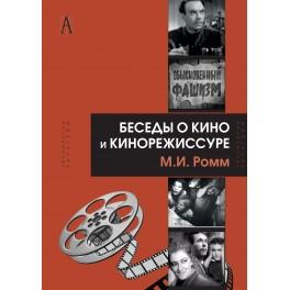 Ромм М.И. Беседы о кино и кинорежиссуре