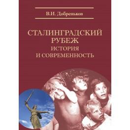 Добреньков В.И. Сталинградский рубеж: история и современность