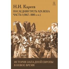 Кареев Н.И. История Западной Европы в Новое время. Последняя треть XIX века ч.1