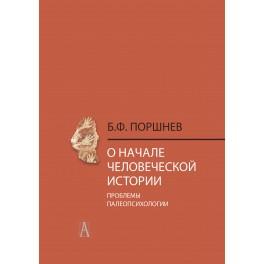 Поршнев Б.Ф. О начале человеческой истории (проблемы палеопсихологии) 3-е изд.