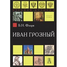 Флоря Б.Н. Иван Грозный
