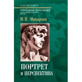 Макарова М.Н. Портрет и перспектива: Учебное пособие для художественных вузов