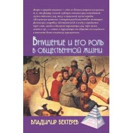 Бехтерев В.М. Внушение и его роль в общественной жизни. 2-е изд.