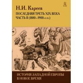 Кареев Н.И. История Западной Европы в Новое время. Последняя треть XIX века ч.2