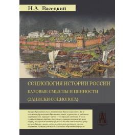 Васецкий Н.А. Социология истории России. Базовые смыслы и ценности