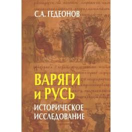 Гедеонов С.А. Варяги иРусь. Историческое исследование