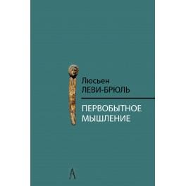 Леви-Брюль Л. Первобытное мышление. 2-е изд.
