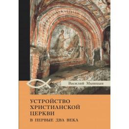 Мышцын В.Н.  Устройство христианской церкви в первые два века