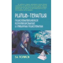 Поляков Е.А. Рилив-терапия. Психотерапевтическое консультирование и глубинная терапия