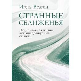 Волгин И.Л. Странные сближенья: национальная жизнь как литературный сюжет