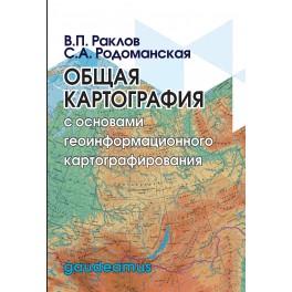 Раклов В.П., Родоманская С.А. Общая картография  с основами геоинформационного картографирования