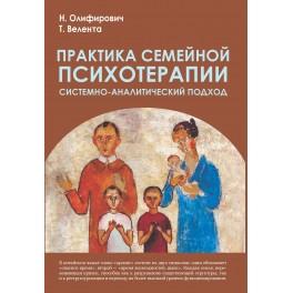Олифирович Н., Велента Т. Практика семейной психотерапии: системно-аналитический подход - 3-е изд.