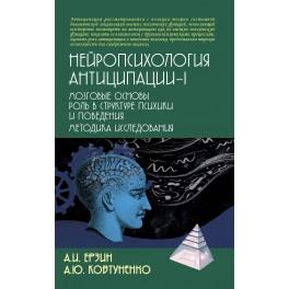 Ерзин А.И., Ковтуненко А.Ю. Нейропсихология антиципации-1