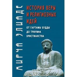 Элиаде М. История веры и религиозных идей: от Гаутамы Будды до триумфа христианства. 5-е изд.