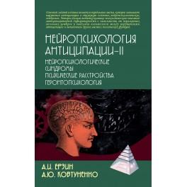 Ерзин А.И., Ковтуненко А.Ю. Нейропсихология антиципации-II: Монография