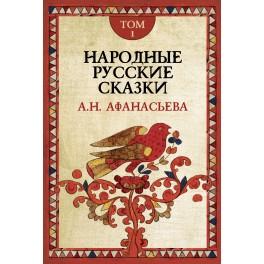 Народные русские сказки А.Н.Афанасьева: В 3 т. 3-е изд.