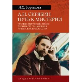Зорилова Л.С. А.Н.Скрябин. Путь к мистерии. Духовно-творческий поиск в контексте становления музыкал