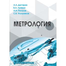 Дегтярев А.А., Летягин В.И., Погалов А.И., Угольников С.В. Метрология
