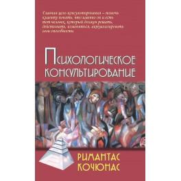 Кочюнас Р. Психологическое консультирование. 10-е изд.
