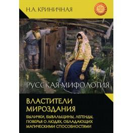 Криничная Н.А. Русская мифология. Властители мироздания
