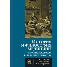 Степин В.С. История и философия медицины. Научные революции в медицине XVII-XXI вв.