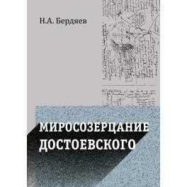 Бердяев Н.А. Миросозерцание Достоевского