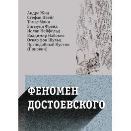 Феномен Достоевского. Западные исследования творчества писателя: Сб.