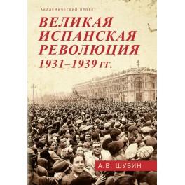 Шубин А.В.Великая испанская революция 1931-1939 гг.