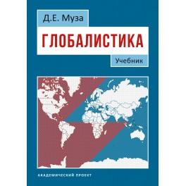 Муза Д.Е. Глобалистика: Учебник