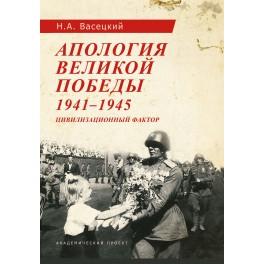 Васецкий Н.А. Апология Великой Победы. 1941-1945: Цивилизационный фактор.