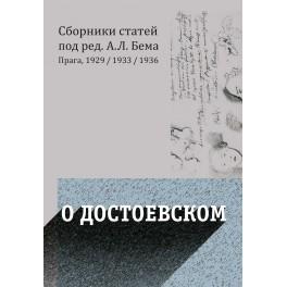 Бем А.Л. О Достоевском