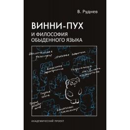 Руднев В. Винни-Пух и философия обыденного языка