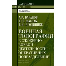 Баранов А.Р. Военная топография в служебно-боевой деятельности оперативных  подразделений