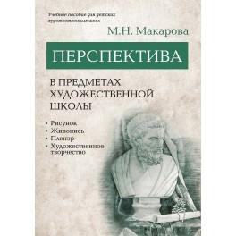 Макарова М.Н. Перспектива в предметах художественной школы