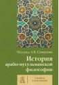 Смирнов А.В. (под ред.) История арабо-мусульманской философии. Учебник и антология