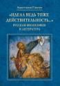 Гачева А.Г. Идеал ведь тоже действительность... Русская философия и литература