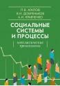 Агапов П.В., Добреньков В.И., Кравченко А.И. Социальные системы и процессы. Неоклассические пролегомены