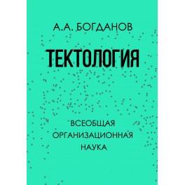 Богданов А.А. Тектология. Всеобщая организационная наука