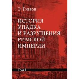 Гиббон Э. История упадка и разрушения Римской империи. Комплект 7 томов