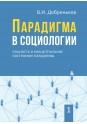 Добреньков В.И. Парадигма в социологии. Комплект в 3-х тт