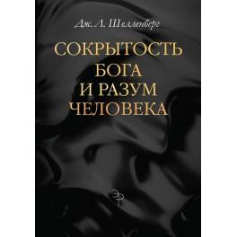 Шелленберг Дж.Л. Сокрытость Бога и разум человека