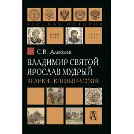 Алексеев С.В. Владимир Святой. Ярослав Мудрый. Великие князья русские