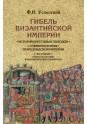 Успенский Ф.И. Гибель Византийской империи. История крестовых походов