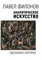 Филонов П.Н. Аналитическое искусство. Сделанные картины