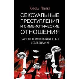 Ленэке К. Сексуальные преступления и симбиотические отношения.Научное психоаналитическое исследование