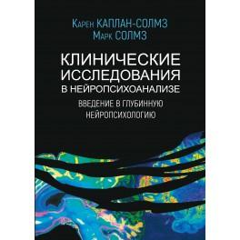 Каплан-Солмз К., Солмз М. Клинические исследования в нейропсихоанализе. 4-е изд.(с цв. вклейкой)
